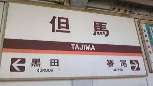 奈良県但馬駅