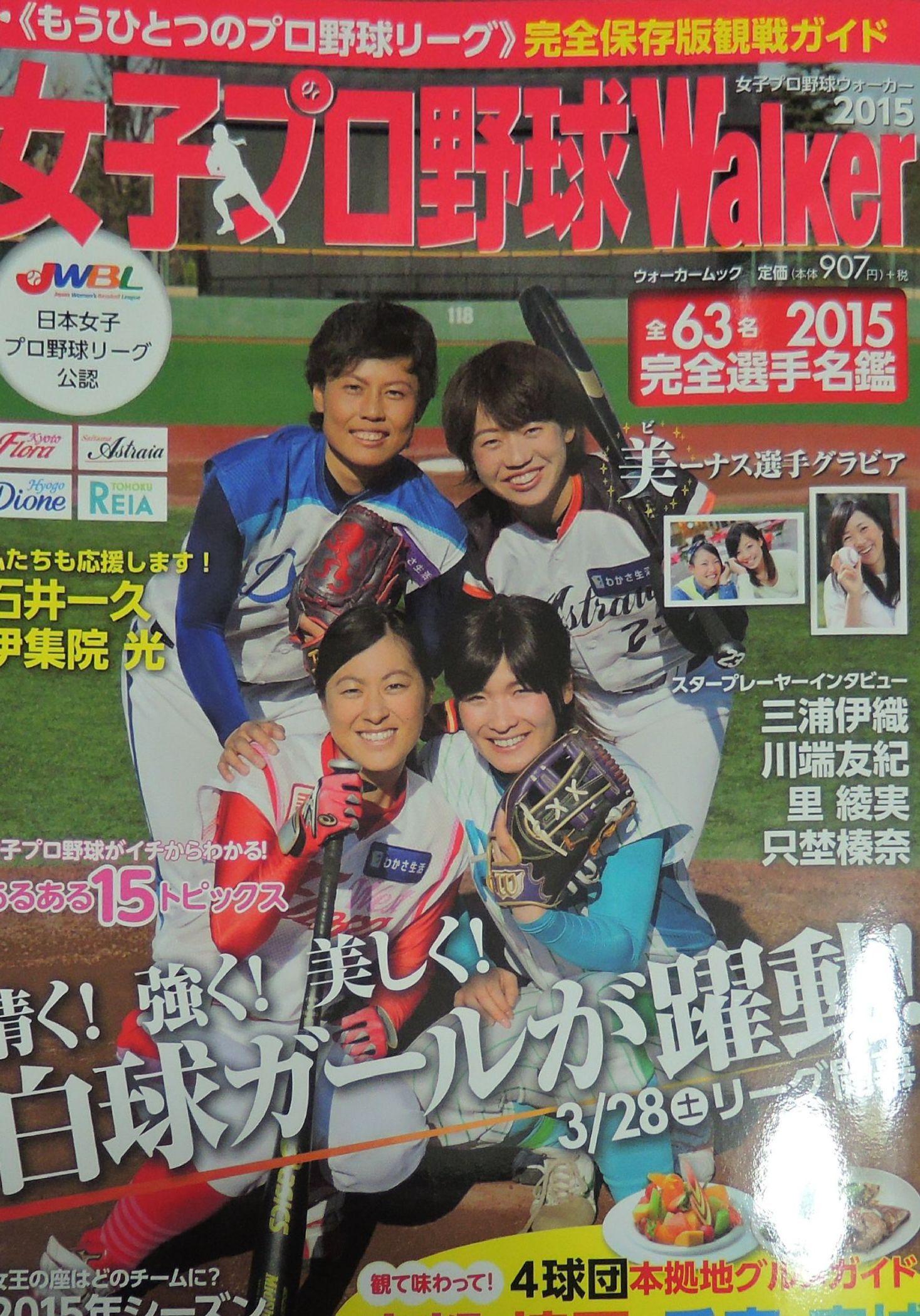 女子プロ野球_8