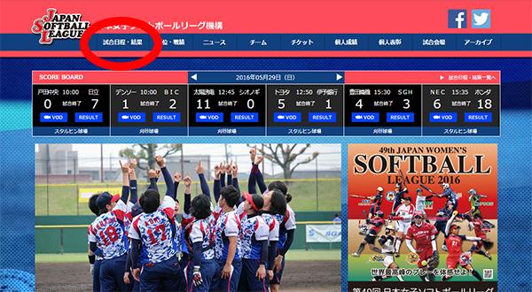 日本女子ソフトボール機構7