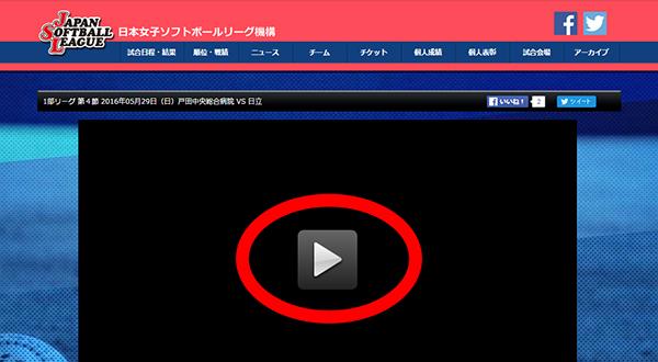 日本女子ソフトボール機構3