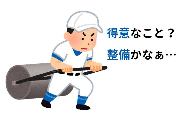 打者の適性