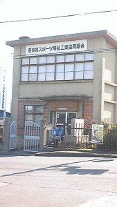 奈良県スポーツ用品工業協同組合