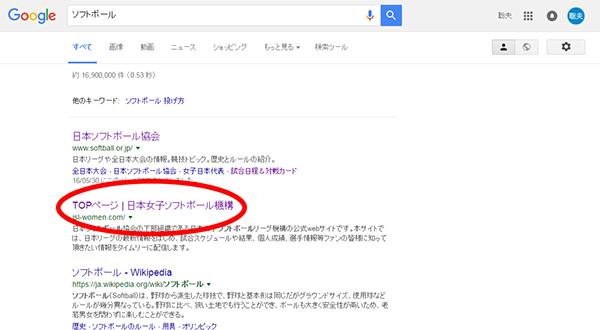 日本女子ソフトボール機構