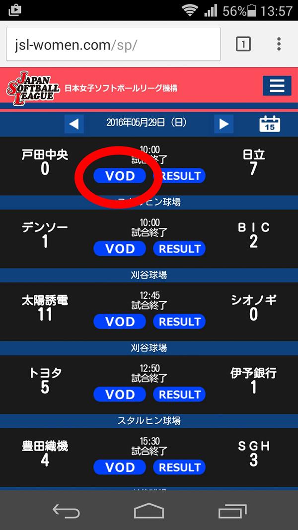 日本女子ソフトボール機構5
